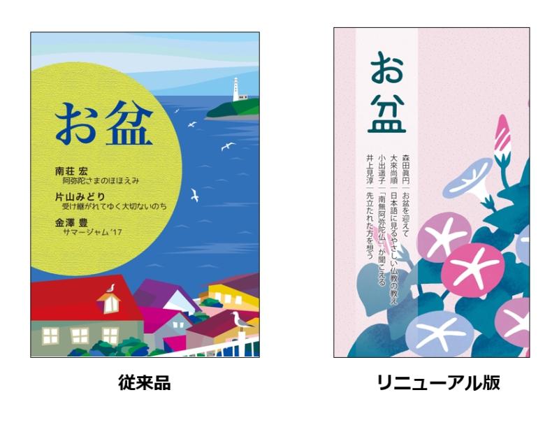 http://hongwanji-shuppan.com/news/2018/06/12/img/sehon_siyou20180612.jpg