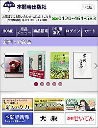 sumaho_web01.jpg