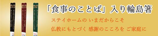 「食事のことば」入り輪島箸