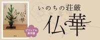 いのちの荘厳 仏華(s)