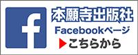 Facebookページ案内