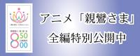 親鸞聖人のご生涯とみ教え関連書籍紹介(S)