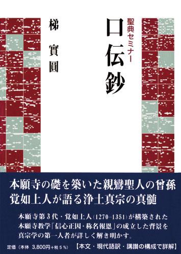 聖典セミナー 口伝鈔|本願寺出版社