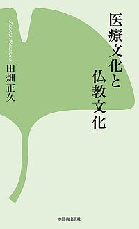 医療文化と仏教文化