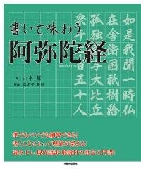 書いて味わう阿弥陀経
