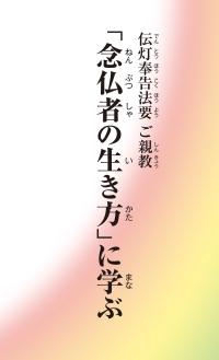「念仏者の生き方」に学ぶ
