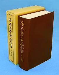 浄土真宗聖典全書 第六巻