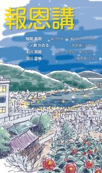 報恩講(2019)