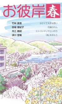 お彼岸-春(2020)