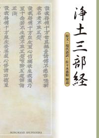 浄土三部経(文庫版)
