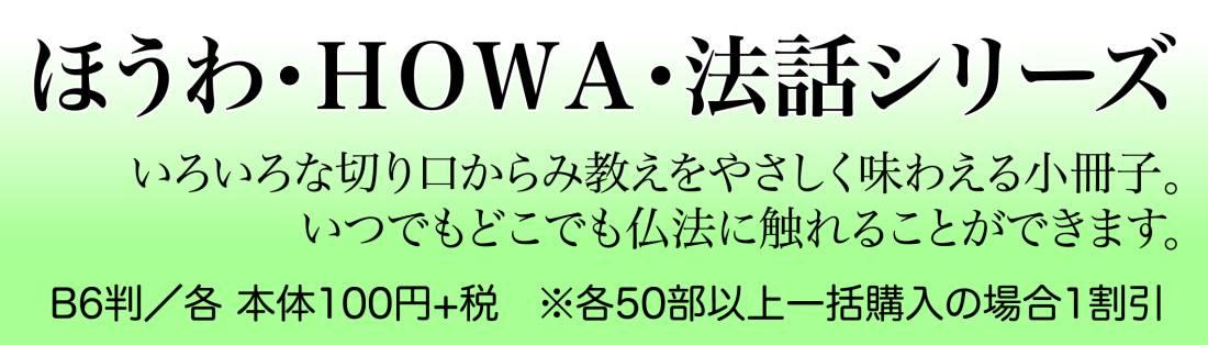 howa_bnr20200408.jpg