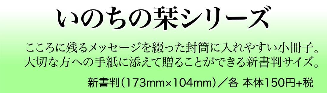 inochino_bnr20200408.jpg