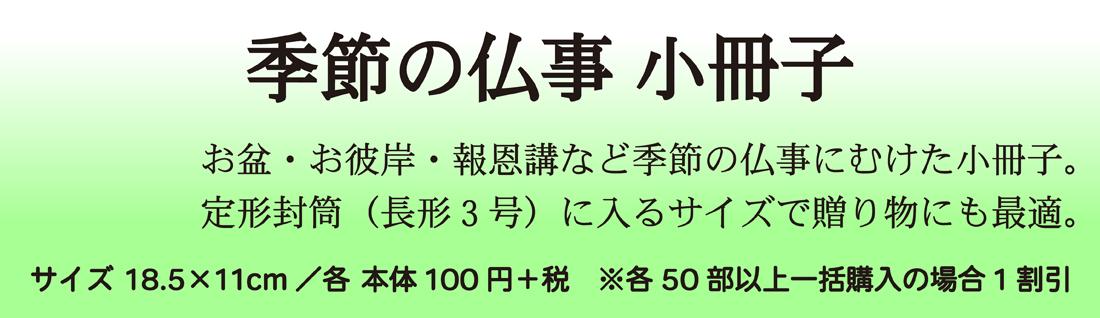 kisetuno_bnr20200818.jpg