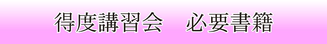 tokudo01.jpg