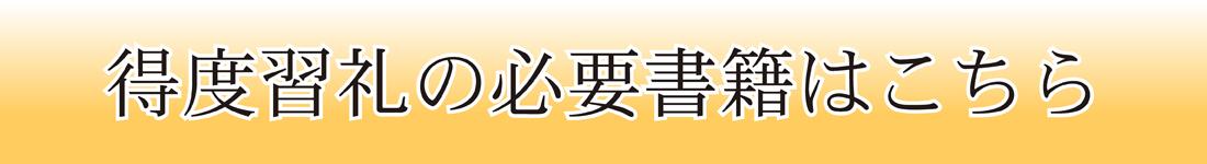 tokudo02.jpg